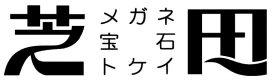 メガネ・宝石・トケイ 芝田